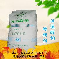 批发供应海藻酸钠  食品级海藻酸钠  海藻酸钠价格