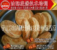 山东济南油酥烧饼