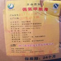 权旺供应 偶氮甲酰胺(ADA)
