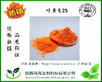 叶黄素 2% 饲料级 蛋黄变黄 动物皮毛着色 优质万寿菊提取物