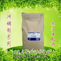 食品級-聚丙烯酸鈉