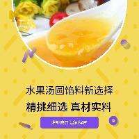 供应优质菠萝果馅果酱烘焙行业水果汤圆专用