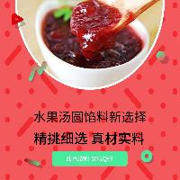 供應優質草莓果餡果醬烘焙水果湯圓餡料