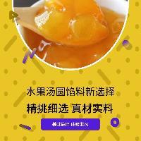 供应优质黄桃果馅果酱烘焙水果汤圆馅料