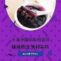 供应优质蓝莓果馅果酱烘焙水果汤圆馅料