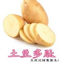 土豆多肽 食品原料 兰州沃特莱斯厂家现货包邮 土豆蛋白肽