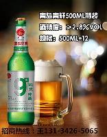 青岛青轩啤酒招商 9度超爽啤酒招代理