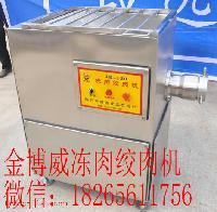 小型冻肉绞肉机价格低质量有保障