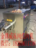冻肉绞肉机价格低质量有保障