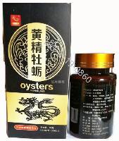 黄精牡蛎片-同记黄精牡蛎片