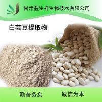 白芸豆提取物 现货供应  品质保证  规格10:1