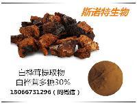 天然桦褐茸多糖  白桦茸多糖30%  厂家直销