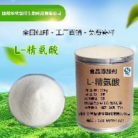 食品级氨基酸系列:L-精氨酸厂家直销 量大从优
