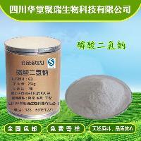 磷酸二氢钠厂家直销