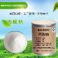 丙酸鈉供應商 生產廠家 廠家直銷價格 批發價格 高含量