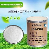 厂家直销优质食品级羟苯丙酯 尼泊金丙酯 对羟基苯甲酸丙酯正品
