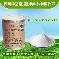 厂家促销(硫代二丙酸二月桂酯)食品抗氧化剂 DLTP