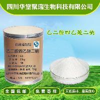EDTA二钠 乙二胺四乙酸二钠 99%含量EDTA-2Na