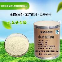 批发供应 食品级木瓜蛋白酶 酶制剂木瓜蛋白酶  厂家报价