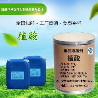 厂家直销 植物提取食品级 植酸 肌醇六磷酸 正品保证