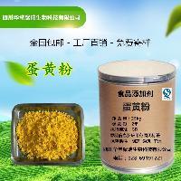 食品级 蛋黄粉 水解蛋黄粉 质量保证 量大从优