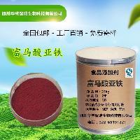 富马酸亚铁【华堂聚瑞】厂家直销 食品级 营养增补剂 富马酸亚铁