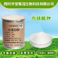 食品级 新型天然防腐剂 肉桂酸钾 质量保证 量大从优