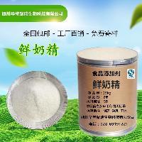 鲜奶精 厂家直销 食用香精 耐高温 鲜奶精 烘焙食品 面包炒货专用