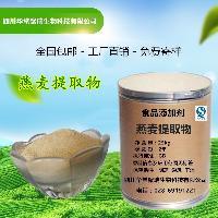 燕麦提取物 燕麦β-葡聚糖 葡聚糖70% 新资源食品
