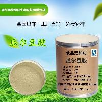 直销:食品级瓜尔豆胶 瓜尔胶 质量保证 量大从优