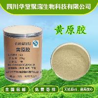 批发出售 黄原胶汉生胶增稠剂 纯度高价格低