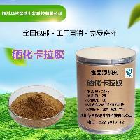 现货直销优质 食品级 硒化卡拉胶正品质量保证