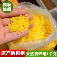 批发供应优质蜂蜡食品专用纯天然块状粒状规格齐全