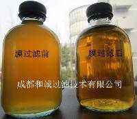 和诚过滤供应 乌梅酒澄清除杂过滤设备 果酒膜过滤设备