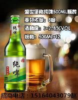 8度12瓶箱装纯生风味低价位啤酒代理