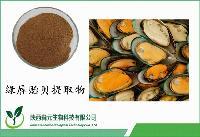優質 綠唇貽貝提取物 20:1  貽貝提取物 可制粒壓片 貽貝粉