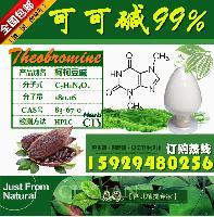 可可碱99% 天然可可提取物 CAS号83670 可可碱
