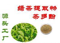 茶多酚 绿茶提取物厂家