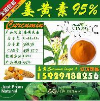 姜黄素95% Curcumin 姜黄提取物 姜黄色素CAS4583