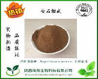 安石榴甙 20% 30% 40% 临潼石榴皮精选萃取 石榴皮提取物