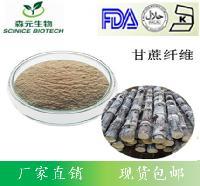 甘蔗膳食纤维粉 原料厂家现货供应