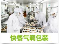 熟食卤制品气调包装机厂家