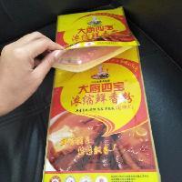 酸溜溜风味酸菜外包装袋规格设计/火锅底料抽真空包装袋专版印刷