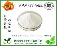 左旋肉碱富马酸盐 含量99%  医用级原料 厂家品质保证