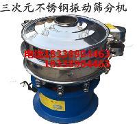 型磨材料振动筛 沸石筛选机圆形不锈钢振动筛