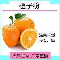 橙子纯粉  橙子速溶粉