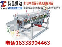 碳素振动筛 活性炭筛选机 直线筛  粉末震荡筛