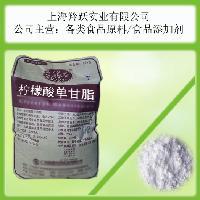 供应食品乳化剂 广州美晨银谷 柠檬酸单甘酯 食品级柠檬酸单甘脂