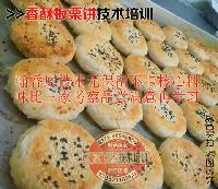 香酥板栗饼培训特色食品潜力行业