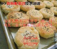 香酥板栗饼技术培训先品尝后学习